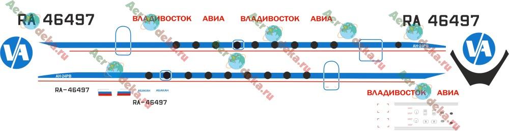 Декаль Ан-24 Владивосток Авиа