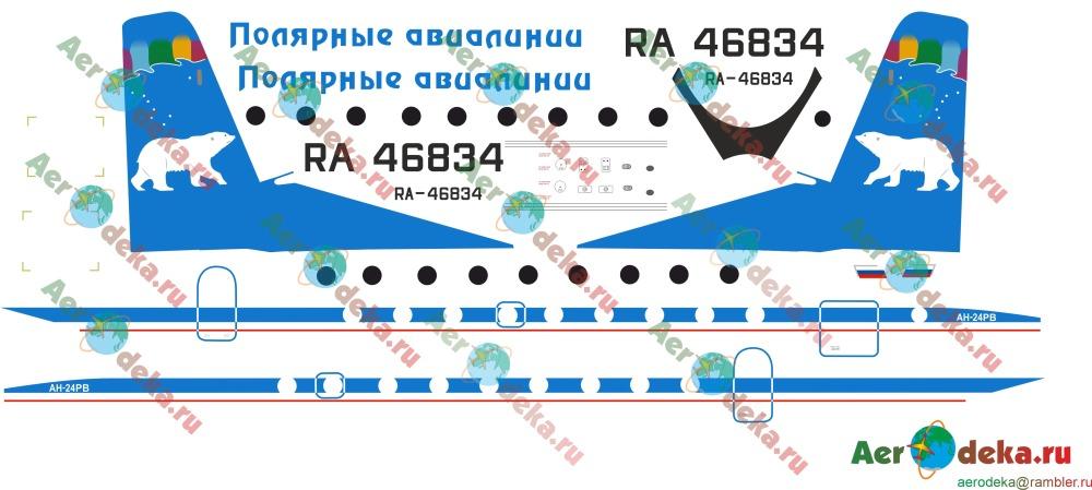Декаль Ан-24 полярные авиалинии
